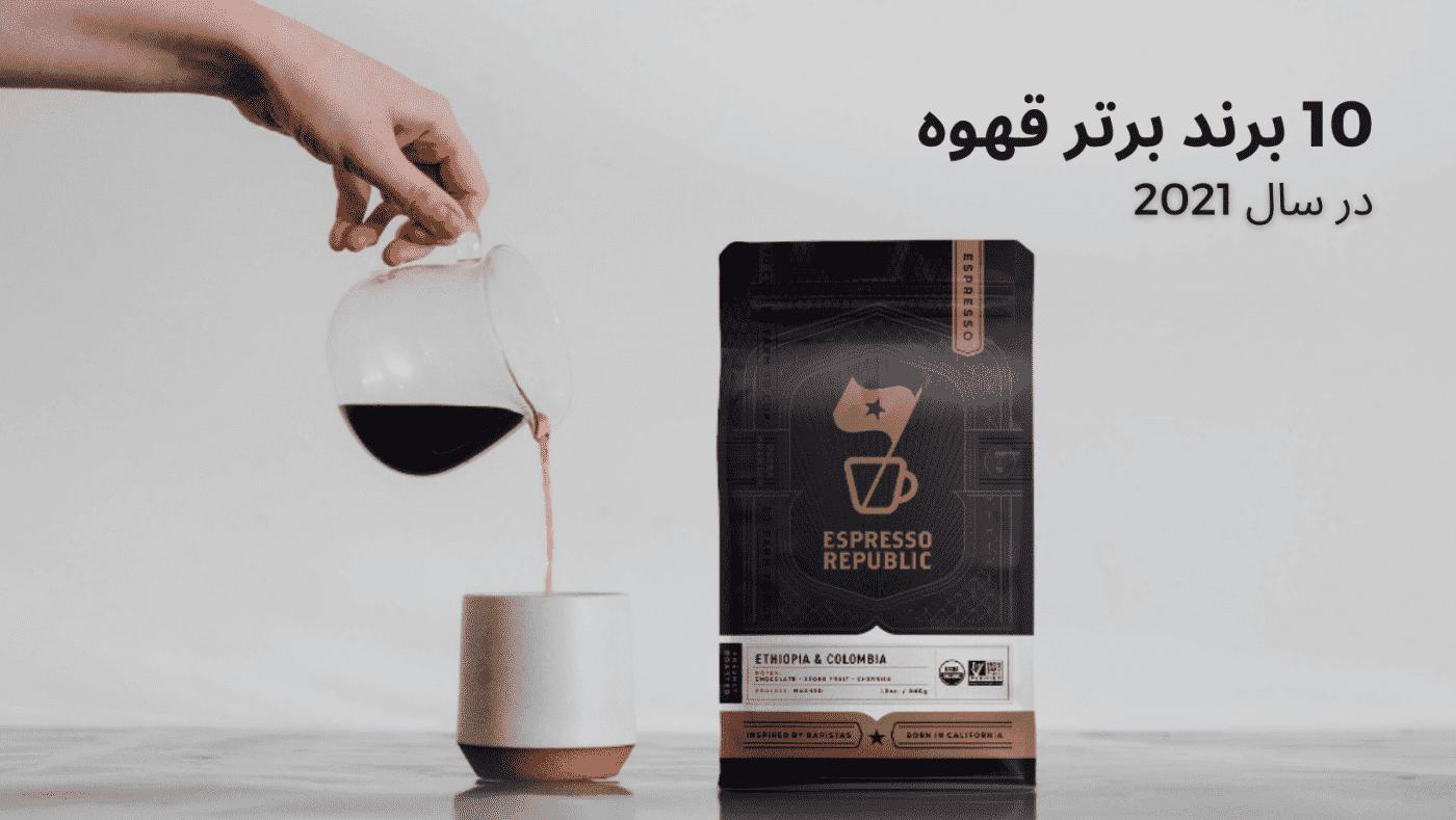 10 تا از بهترین دانه های قهوه در سال 2021
