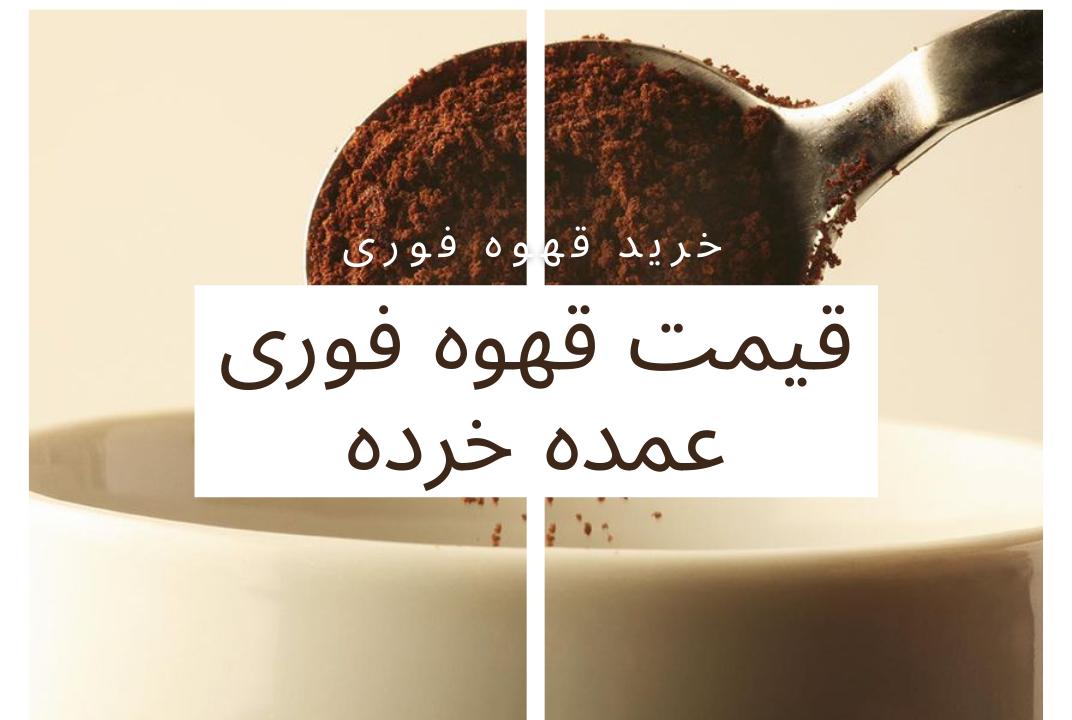 خرید قهوه فوری به صورت عمده