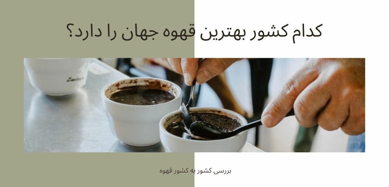 بهترین قهوه جهان