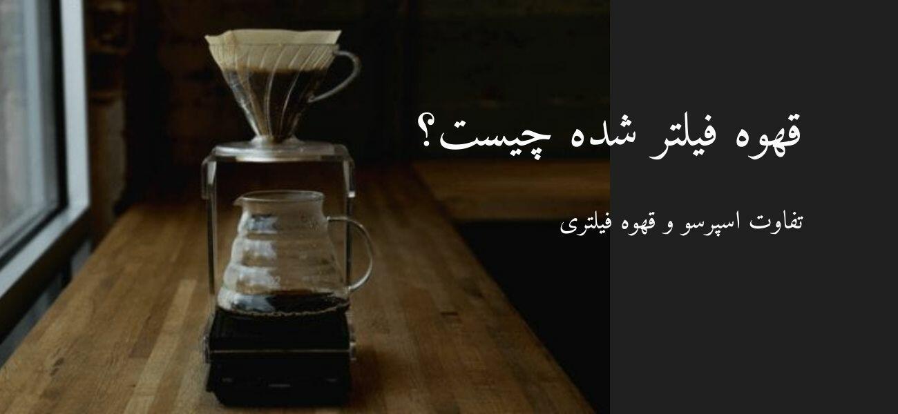 قهوه فیلتر شده چیست