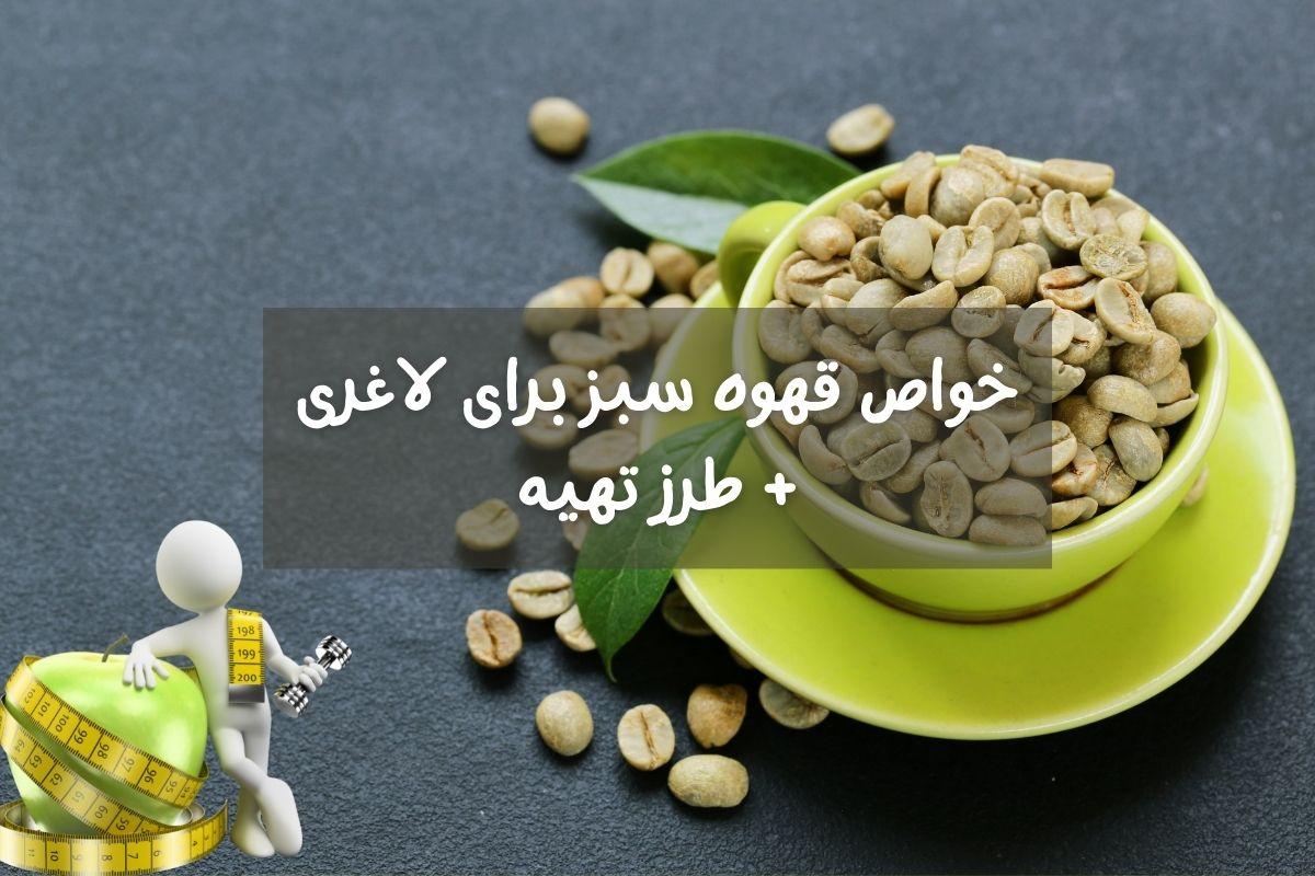 خرید قهوه سبز برای لاغری