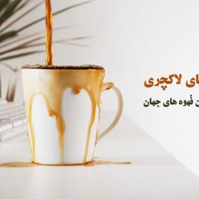 قهوه لاکچری