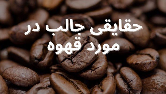 حقایقی درباره قهوه