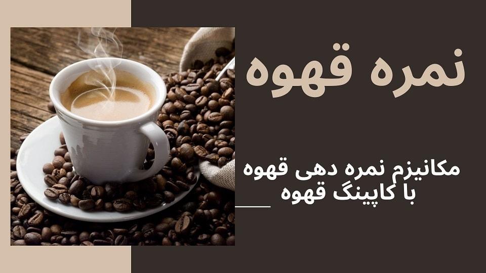 نمره قهوه