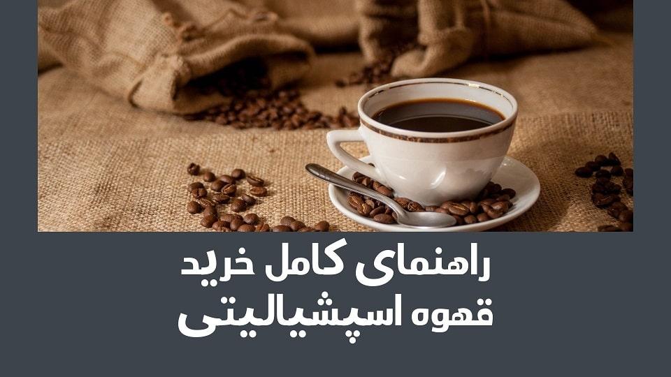 راهنمای خرید قهوه اسپشیالیتی