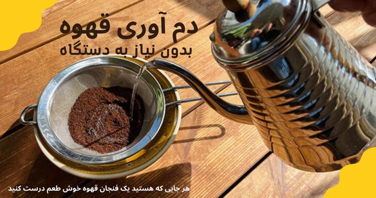 درست کردن قهوه بدون قهوه ساز