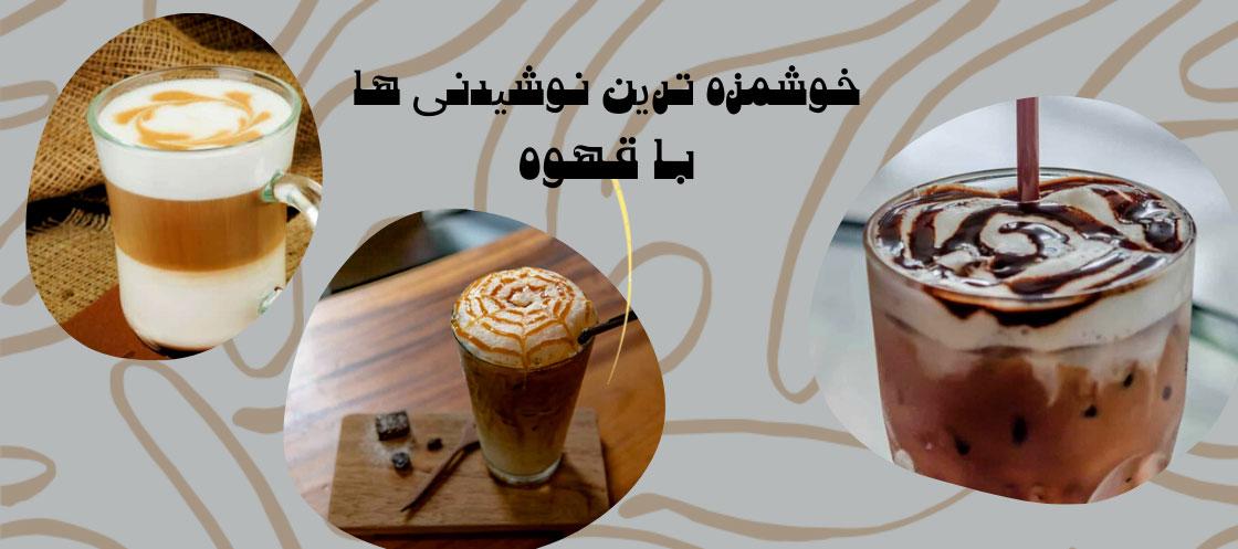 خوشمزه ترین قهوه ها